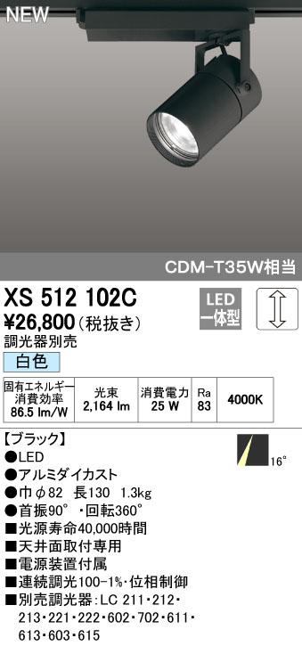 【最安値挑戦中!最大34倍】オーデリック XS512102C スポットライト LED一体型 位相制御調光 白色 調光器別売 ブラック [(^^)]