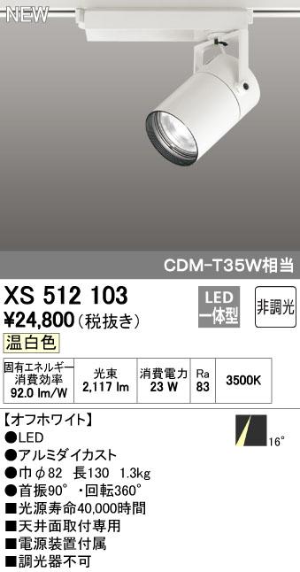【最安値挑戦中!最大34倍】オーデリック XS512103 スポットライト LED一体型 非調光 温白色 オフホワイト [(^^)]