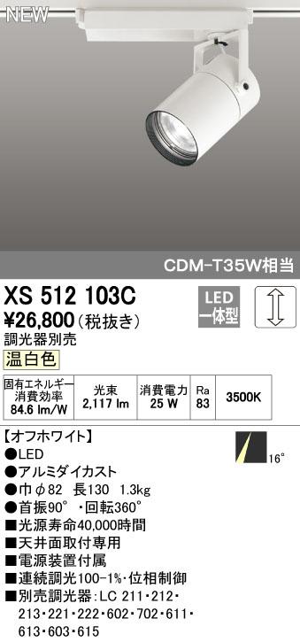 【最安値挑戦中!最大34倍】オーデリック XS512103C スポットライト LED一体型 位相制御調光 温白色 調光器別売 オフホワイト [(^^)]