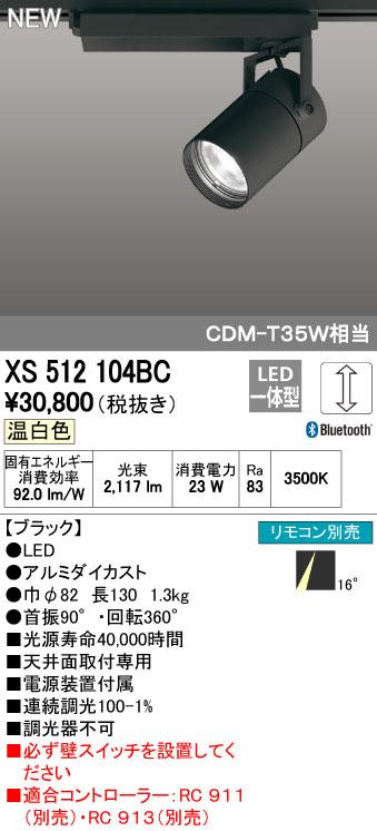 【最安値挑戦中!最大34倍】オーデリック XS512104BC スポットライト LED一体型 Bluetooth 調光 温白色 リモコン別売 ブラック [(^^)]