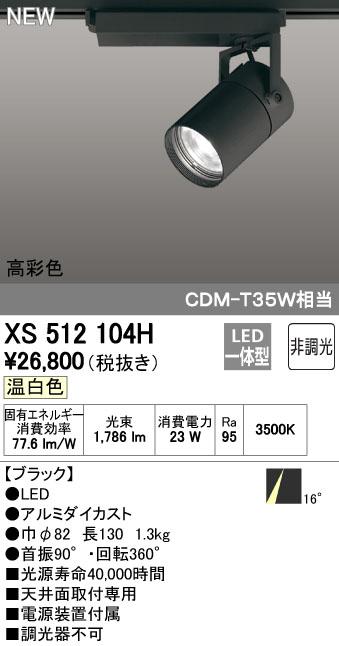 【最安値挑戦中!最大34倍】オーデリック XS512104H スポットライト LED一体型 非調光 温白色 ブラック [(^^)]