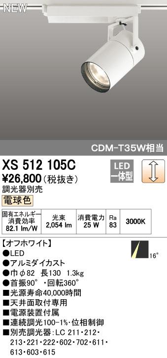 【最安値挑戦中!最大34倍】オーデリック XS512105C スポットライト LED一体型 位相制御調光 電球色 調光器別売 オフホワイト [(^^)]