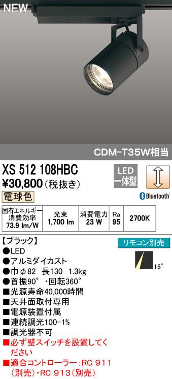 【最安値挑戦中!最大34倍】オーデリック XS512108HBC スポットライト LED一体型 Bluetooth 調光 電球色 リモコン別売 ブラック [(^^)]