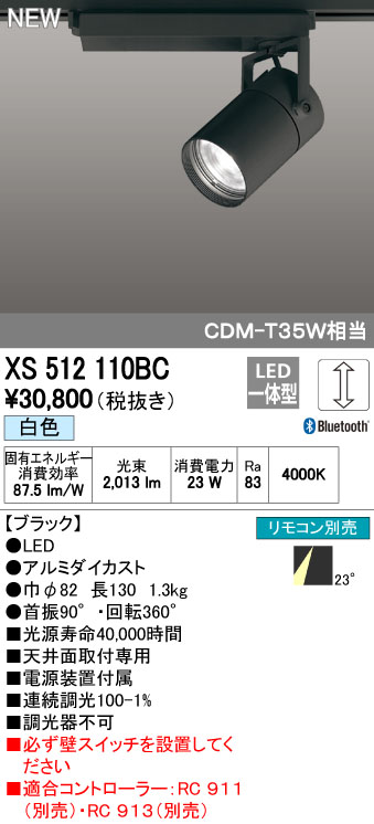 【最安値挑戦中!最大34倍】オーデリック XS512110BC スポットライト LED一体型 Bluetooth 調光 白色 リモコン別売 ブラック [(^^)]
