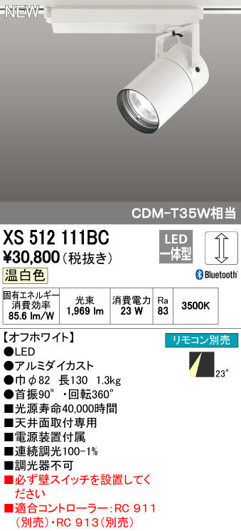 【最安値挑戦中!最大34倍】オーデリック XS512111BC スポットライト LED一体型 Bluetooth 調光 温白色 リモコン別売 オフホワイト [(^^)]