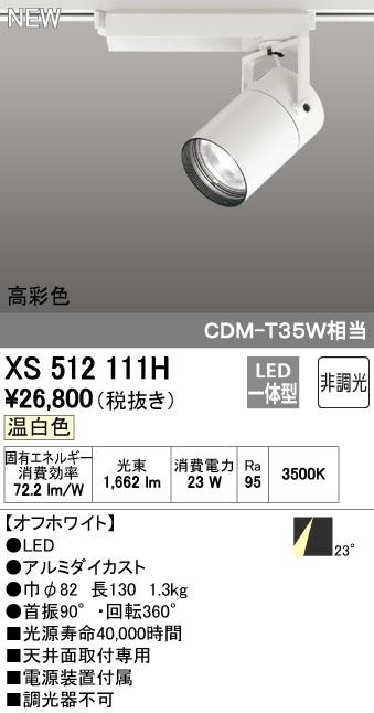 【最安値挑戦中!最大34倍】オーデリック XS512111H スポットライト LED一体型 非調光 温白色 オフホワイト [(^^)]