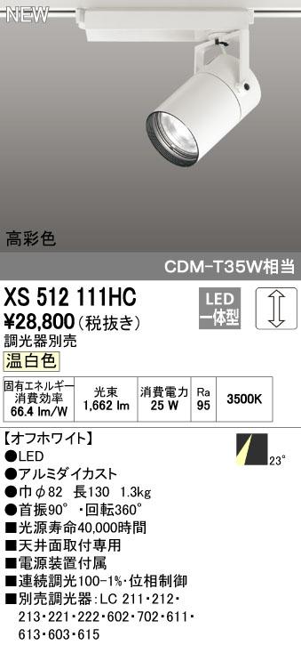 【最安値挑戦中!最大34倍】オーデリック XS512111HC スポットライト LED一体型 位相制御調光 温白色 調光器別売 オフホワイト [(^^)]