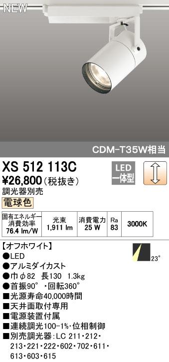 【最安値挑戦中!最大34倍】オーデリック XS512113C スポットライト LED一体型 位相制御調光 電球色 調光器別売 オフホワイト [(^^)]