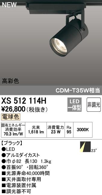 【最安値挑戦中!最大34倍】オーデリック XS512114H スポットライト LED一体型 非調光 電球色 ブラック [(^^)]