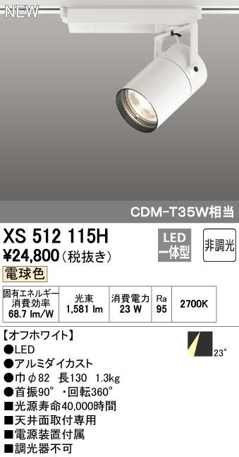 【最安値挑戦中!最大34倍】オーデリック XS512115H スポットライト LED一体型 非調光 電球色 オフホワイト [(^^)]