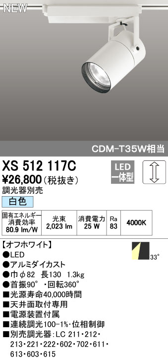 【最安値挑戦中!最大34倍】オーデリック XS512117C スポットライト LED一体型 位相制御調光 白色 調光器別売 オフホワイト [(^^)]