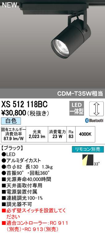 【最安値挑戦中!最大34倍】オーデリック XS512118BC スポットライト LED一体型 Bluetooth 調光 白色 リモコン別売 ブラック [(^^)]