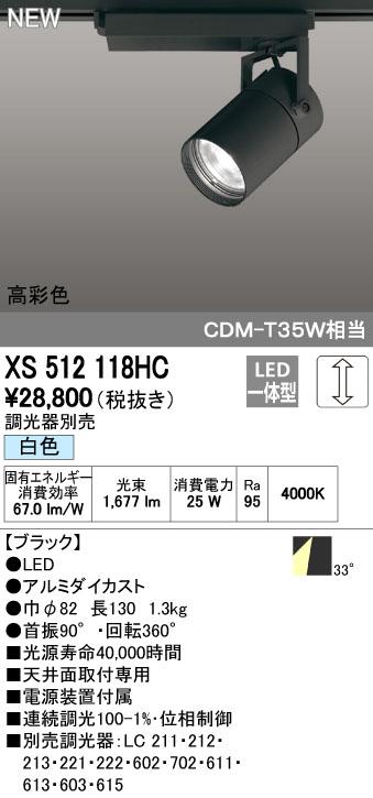 【最安値挑戦中!最大34倍】オーデリック XS512118HC スポットライト LED一体型 位相制御調光 白色 調光器別売 ブラック [(^^)]