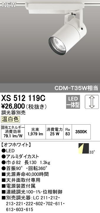 【最安値挑戦中!最大34倍】オーデリック XS512119C スポットライト LED一体型 位相制御調光 温白色 調光器別売 オフホワイト [(^^)]