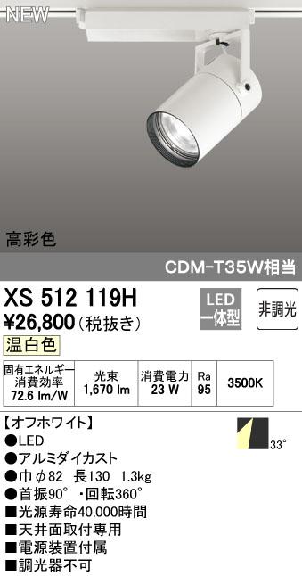 【最安値挑戦中!最大34倍】オーデリック XS512119H スポットライト LED一体型 非調光 温白色 オフホワイト [(^^)]