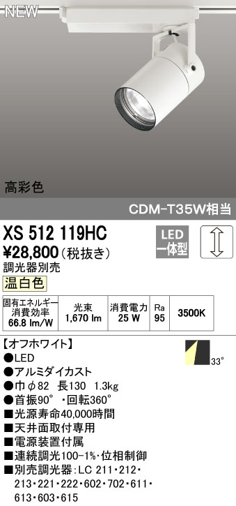 【最安値挑戦中!最大34倍】オーデリック XS512119HC スポットライト LED一体型 位相制御調光 温白色 調光器別売 オフホワイト [(^^)]