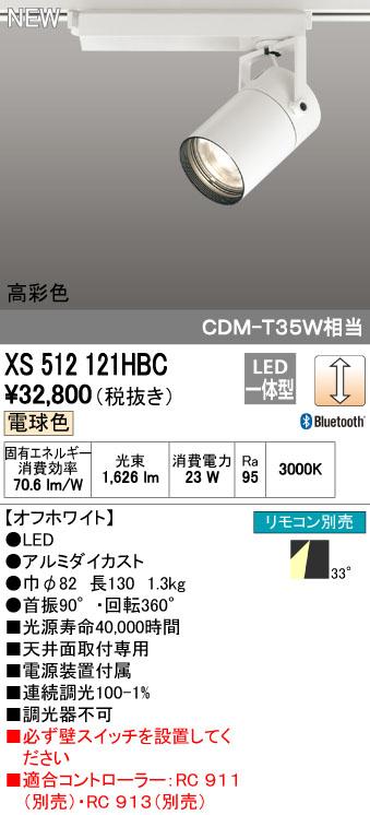 【最安値挑戦中!最大34倍】オーデリック XS512121HBC スポットライト LED一体型 Bluetooth 調光 電球色 リモコン別売 オフホワイト [(^^)]