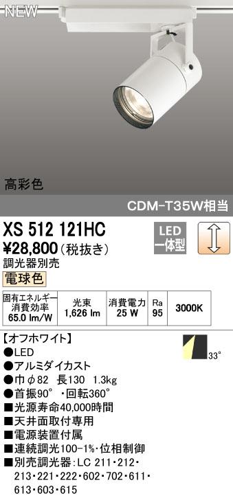 【最安値挑戦中!最大34倍】オーデリック XS512121HC スポットライト LED一体型 位相制御調光 電球色 調光器別売 オフホワイト [(^^)]