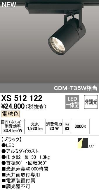 【最安値挑戦中!最大34倍】オーデリック XS512122 スポットライト LED一体型 非調光 電球色 ブラック [(^^)]