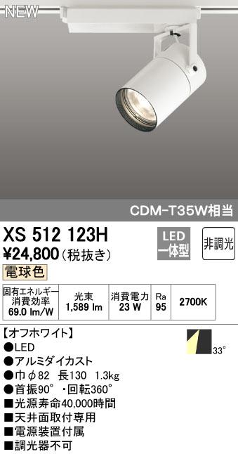 【最安値挑戦中!最大34倍】オーデリック XS512123H スポットライト LED一体型 非調光 電球色 オフホワイト [(^^)]