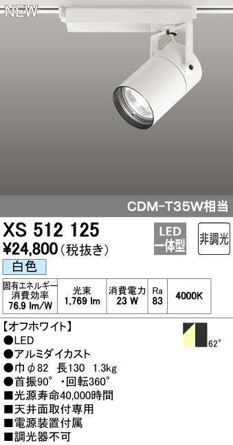 【最安値挑戦中!最大34倍】オーデリック XS512125 スポットライト LED一体型 非調光 白色 オフホワイト [(^^)]