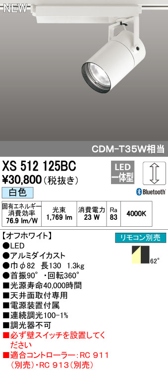 【最安値挑戦中!最大34倍】オーデリック XS512125BC スポットライト LED一体型 Bluetooth 調光 白色 リモコン別売 オフホワイト [(^^)]