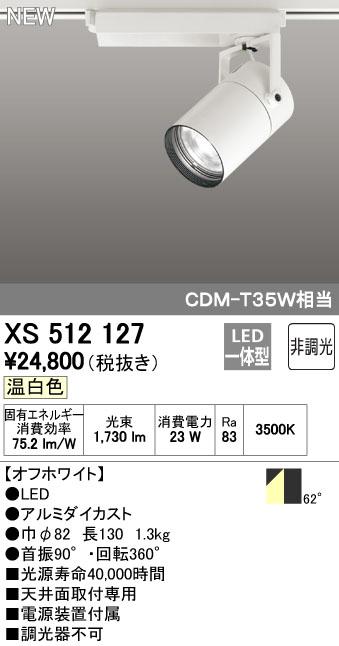【最安値挑戦中!最大34倍】オーデリック XS512127 スポットライト LED一体型 非調光 温白色 オフホワイト [(^^)]