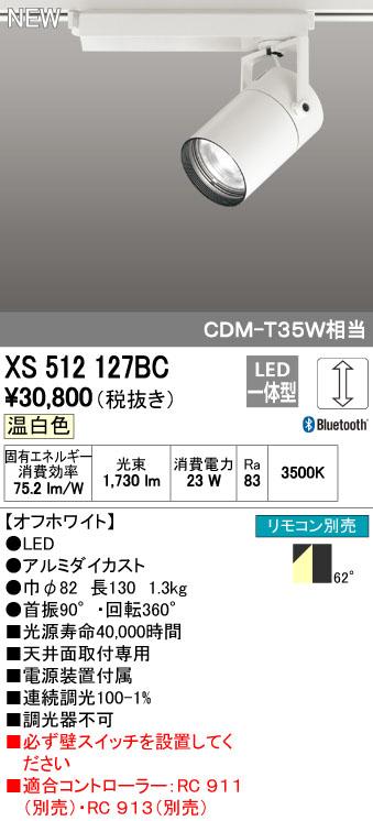 【最安値挑戦中!最大34倍】オーデリック XS512127BC スポットライト LED一体型 Bluetooth 調光 温白色 リモコン別売 オフホワイト [(^^)]