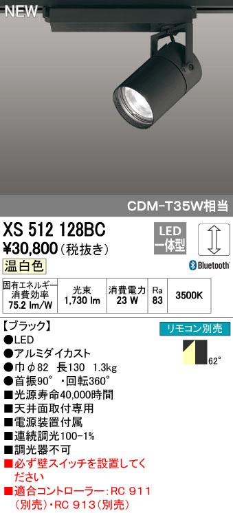 【最安値挑戦中!最大34倍】オーデリック XS512128BC スポットライト LED一体型 Bluetooth 調光 温白色 リモコン別売 ブラック [(^^)]