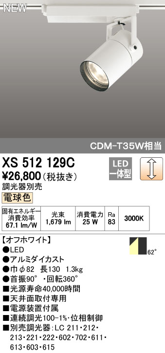 【最安値挑戦中!最大34倍】オーデリック XS512129C スポットライト LED一体型 位相制御調光 電球色 調光器別売 オフホワイト [(^^)]