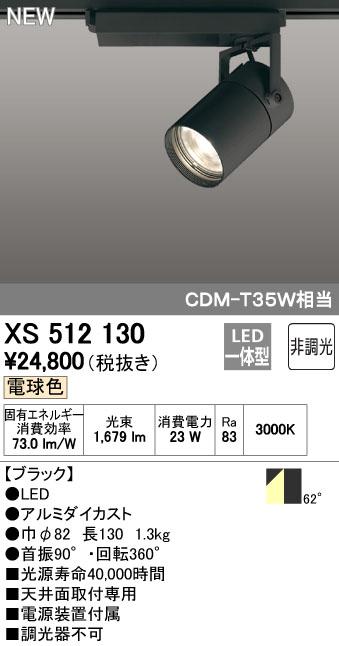 【最安値挑戦中!最大34倍】オーデリック XS512130 スポットライト LED一体型 非調光 電球色 ブラック [(^^)]
