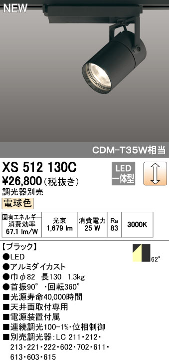 【最安値挑戦中!最大34倍】オーデリック XS512130C スポットライト LED一体型 位相制御調光 電球色 調光器別売 ブラック [(^^)]