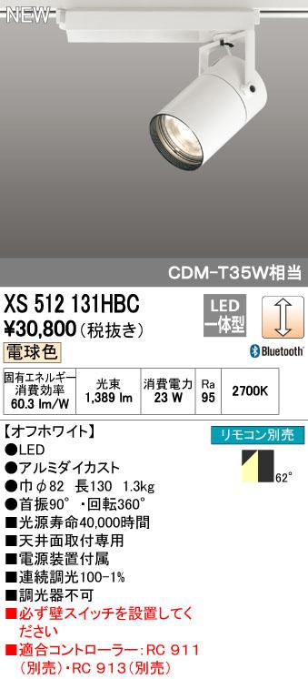 【最安値挑戦中!最大34倍】オーデリック XS512131HBC スポットライト LED一体型 Bluetooth 調光 電球色 リモコン別売 オフホワイト [(^^)]