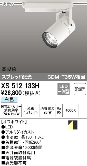 【最安値挑戦中!最大34倍】オーデリック XS512133H スポットライト LED一体型 非調光 白色 オフホワイト [(^^)]