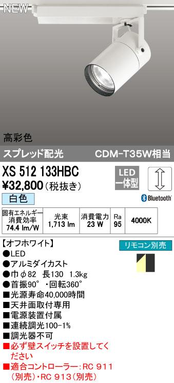 【最安値挑戦中!最大34倍】オーデリック XS512133HBC スポットライト LED一体型 Bluetooth 調光 白色 リモコン別売 オフホワイト [(^^)]