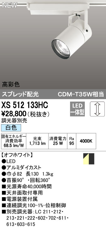 【最安値挑戦中!最大34倍】オーデリック XS512133HC スポットライト LED一体型 位相制御調光 白色 調光器別売 オフホワイト [(^^)]