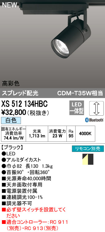 【最安値挑戦中!最大34倍】オーデリック XS512134HBC スポットライト LED一体型 Bluetooth 調光 白色 リモコン別売 ブラック [(^^)]