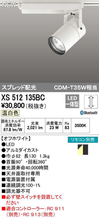 【最安値挑戦中!最大34倍】オーデリック XS512135BC スポットライト LED一体型 Bluetooth 調光 温白色 リモコン別売 オフホワイト [(^^)]