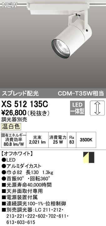 【最安値挑戦中!最大34倍】オーデリック XS512135C スポットライト LED一体型 位相制御調光 温白色 調光器別売 オフホワイト [(^^)]