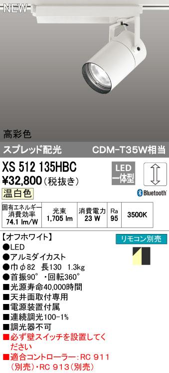 【最安値挑戦中!最大34倍】オーデリック XS512135HBC スポットライト LED一体型 Bluetooth 調光 温白色 リモコン別売 オフホワイト [(^^)]