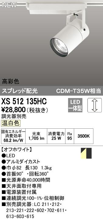 【最安値挑戦中!最大34倍】オーデリック XS512135HC スポットライト LED一体型 位相制御調光 温白色 調光器別売 オフホワイト [(^^)]