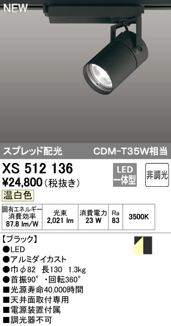 【最安値挑戦中!最大34倍】オーデリック XS512136 スポットライト LED一体型 非調光 温白色 ブラック [(^^)]