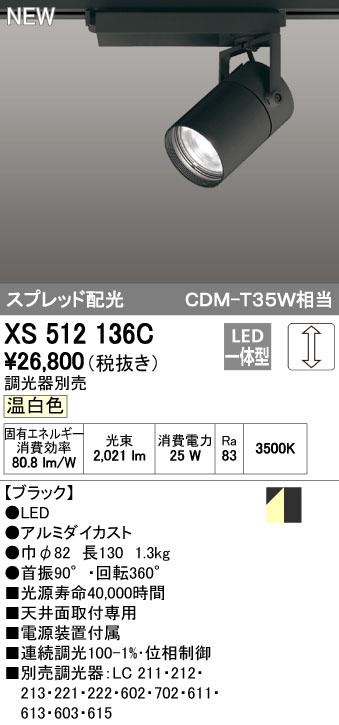 【最安値挑戦中!最大34倍】オーデリック XS512136C スポットライト LED一体型 位相制御調光 温白色 調光器別売 ブラック [(^^)]