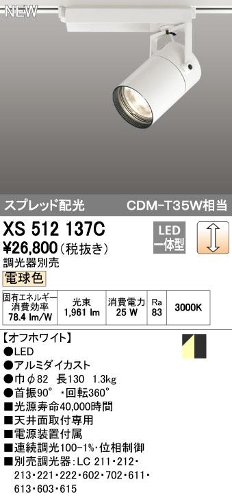 【最安値挑戦中!最大34倍】オーデリック XS512137C スポットライト LED一体型 位相制御調光 電球色 調光器別売 オフホワイト [(^^)]