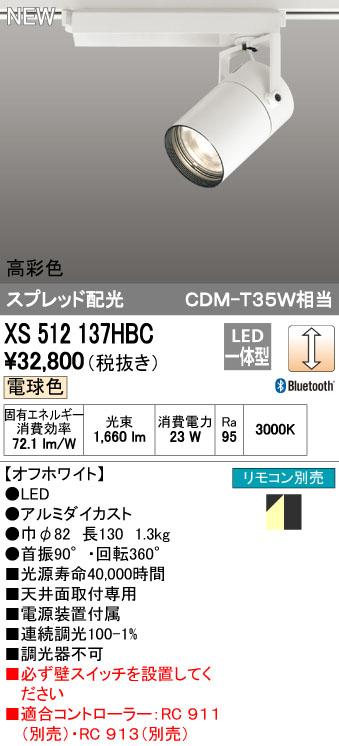 【最安値挑戦中!最大34倍】オーデリック XS512137HBC スポットライト LED一体型 Bluetooth 調光 電球色 リモコン別売 オフホワイト [(^^)]