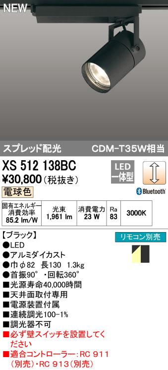 【最安値挑戦中!最大34倍】オーデリック XS512138BC スポットライト LED一体型 Bluetooth 調光 電球色 リモコン別売 ブラック [(^^)]