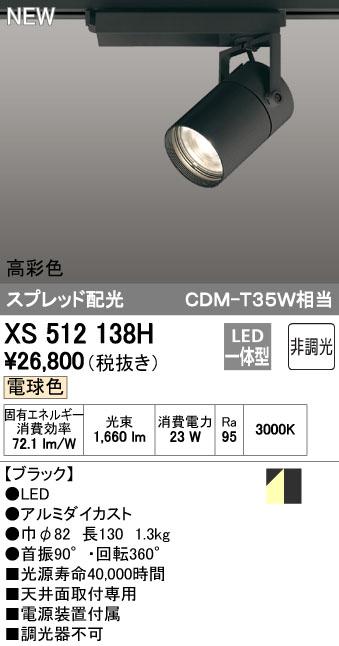 【最安値挑戦中!最大34倍】オーデリック XS512138H スポットライト LED一体型 非調光 電球色 ブラック [(^^)]