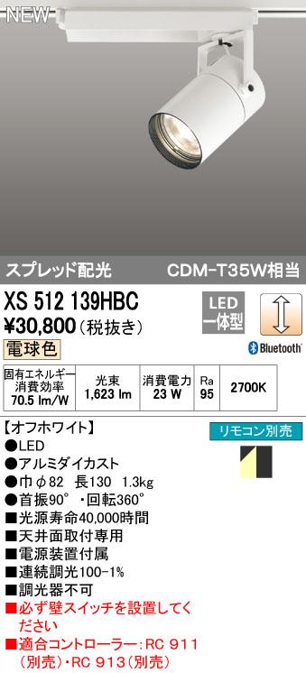 【最安値挑戦中!最大34倍】オーデリック XS512139HBC スポットライト LED一体型 Bluetooth 調光 電球色 リモコン別売 オフホワイト [(^^)]