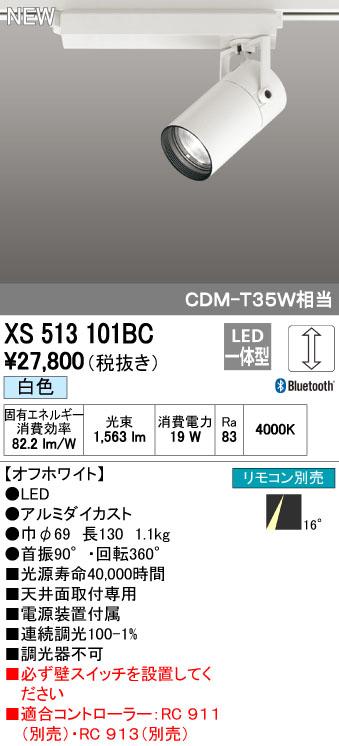 【最安値挑戦中!最大34倍】オーデリック XS513101BC スポットライト LED一体型 Bluetooth 調光 白色 リモコン別売 オフホワイト [(^^)]