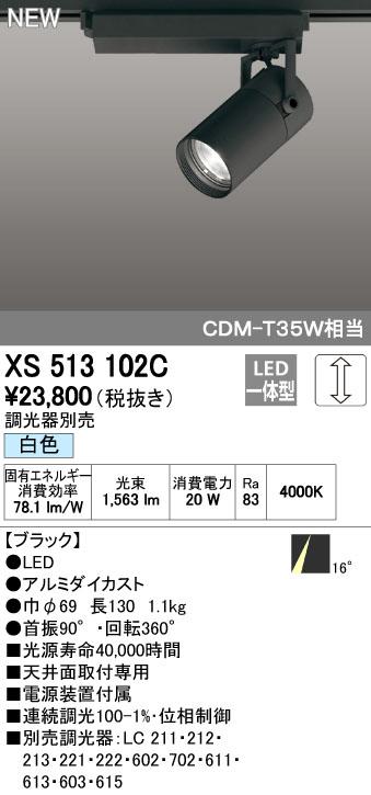 【最安値挑戦中!最大33倍】オーデリック XS513102C スポットライト LED一体型 位相制御調光 白色 調光器別売 ブラック [(^^)]
